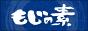 筆文字素材専門ダウンロード【もじの素】
