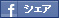 facebook シェアボタン