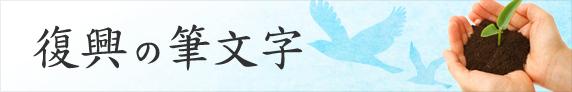 復興の筆文字