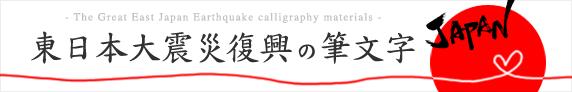 東日本大震災復興の筆文字