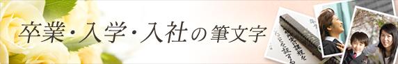 卒業・入学・入社の筆文字