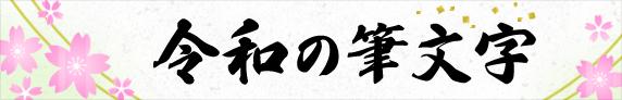 令和の筆文字