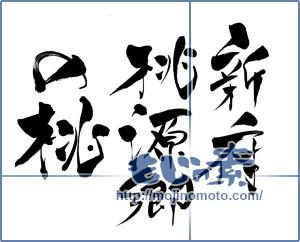 筆文字素材:新府桃源郷の桃 [3599]