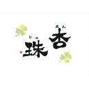 杏珠。(あんじゅ。)