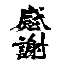青木正道(あおきまさみち)