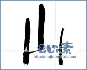 筆文字素材:山 [12416]