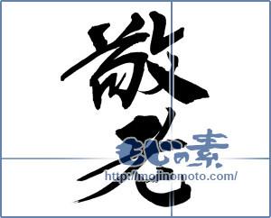 筆文字素材:敬老 [12447]