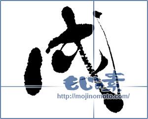 筆文字素材:戌 [12570]