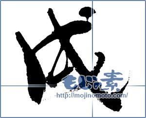 筆文字素材:戌 [12571]