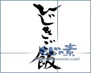 筆文字素材:ひじきご飯 [12716]