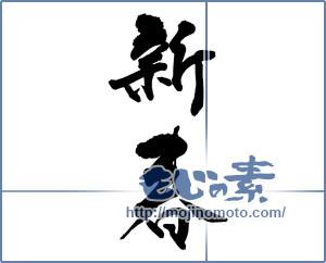 筆文字素材:新春 [12720]