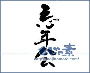 筆文字素材:忘年会 [12721]