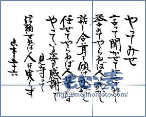 筆文字素材:山本五十六の言葉 [12955]