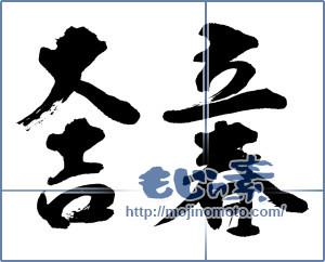筆文字素材:立春大吉 [12956]