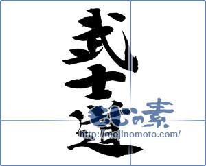 筆文字素材:武士道 [13045]