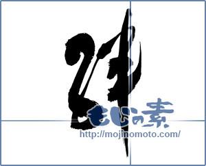 筆文字素材:絆 [13046]