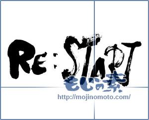 筆文字素材:RE:START [13321]