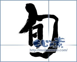 筆文字素材:旬 [13323]