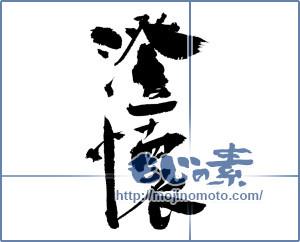 筆文字素材:澄懐 [13384]