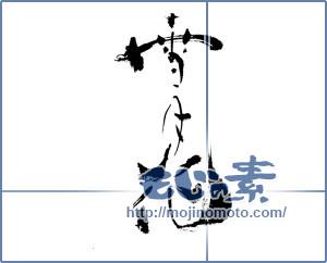 筆文字素材:雪月花 [13386]