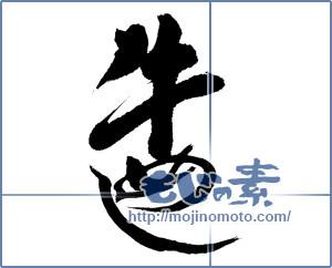 筆文字素材:牛めし [14111]