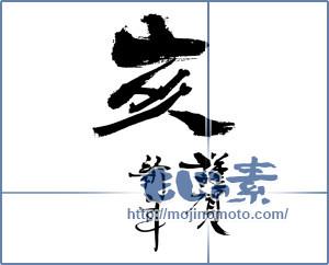 筆文字素材:亥 謹賀新年 [14587]