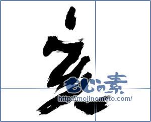 筆文字素材:亥 [14672]