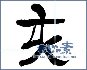 筆文字素材:亥 [14675]