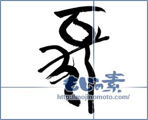 筆文字素材:亥 [14676]