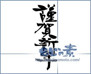 筆文字素材:謹賀新年 [14680]