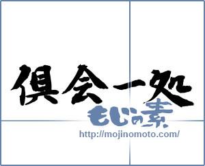筆文字素材:倶会一処 [14861]