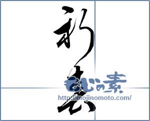 筆文字素材:新春 [12033]