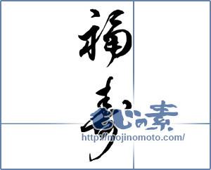 筆文字素材:福寿 [12042]