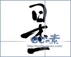 筆文字素材:日本一 [5504]