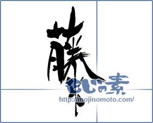 筆文字素材:藤 [15128]