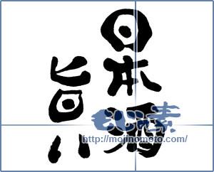 筆文字素材:日本酒旨い [15362]