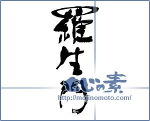 筆文字素材:羅生門 [15377]