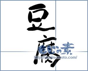 筆文字素材:豆腐 [15394]