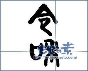 筆文字素材:令和(てん書) [15398]