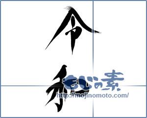筆文字素材:令和(アート書) [15399]