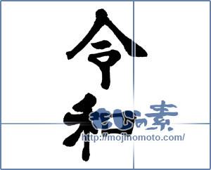 筆文字素材:令和(隷書) [15400]