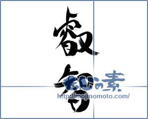 叡智2」の筆文字素材 [15469] もじの素