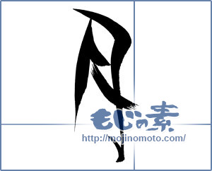 筆文字素材:月・Rin(琳)Art [15844]