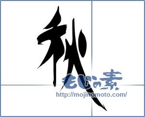 筆文字素材:秋::Rin(琳)Art [15935]