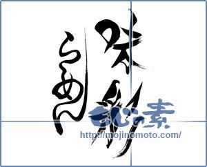 筆文字素材:味彩ら~めん [16040]