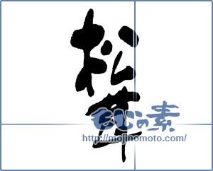 筆文字素材:美味しい松茸 [16089]