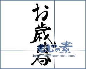 """筆文字素材:嬉しい """"お歳暮"""" [16094]"""
