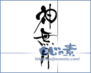 """筆文字素材:爽やかな """"神無月"""" [16115]"""