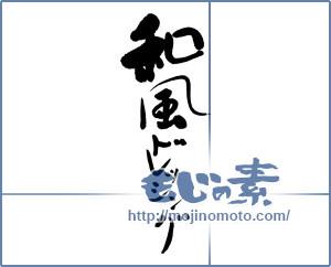 筆文字素材:和のこだわり [16124]