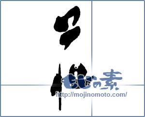 筆文字素材:文字造形の極限① [16132]